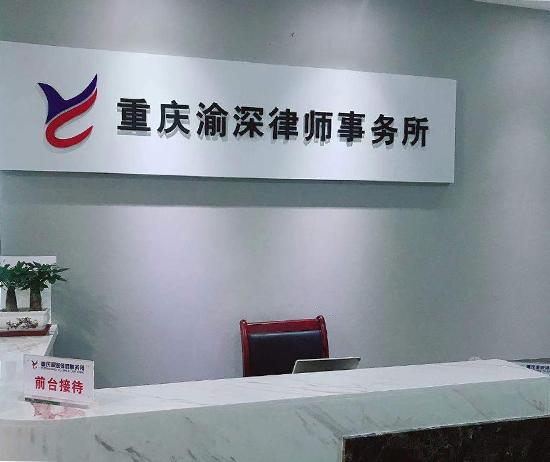 重庆渝深律师事务所